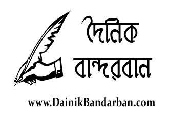 দৈনিক বান্দরবান  :: Dainik Bandarban :: বান্দরবানের খবর
