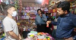 বান্দরবানেররোয়াংছড়িতে ভ্রাম্যমান আদালতের অভিযান:জরিমানা আদায়