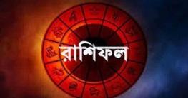 রাশিফল: জেনে নিন কেমন কাটবে দিন