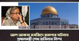 আল আকসা মসজিদে হামলার ঘটনায় প্রধানমন্ত্রী শেখ হাসিনার নিন্দা