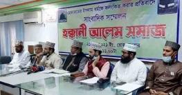 'ইসলাম ধর্মকে কলংকিত করেছে হেফাজত':হাক্কানী আলেম সমাজ