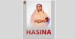 শেখ হাসিনা - একজন সত্যিকারের রাষ্ট্রনায়ক