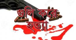 বান্দরবানে সাবেক ইউপি মেম্বারকে গুলি করে হত্যা