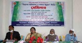 """বান্দরবানে""""নিরাপদ অভিবাসন ও দক্ষতা উন্নয়ন""""শীর্ষক সেমিনার"""