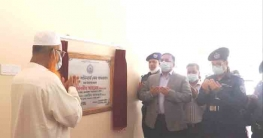 বান্দরবানেপুুলিশ অফিসার্স মেস উদ্বোধন করলেন:আইজিপিড.বেনজীর আহমেদ