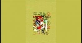 বাংলা ভাষা: প্রবাসে অন্য ভাষার সামনে