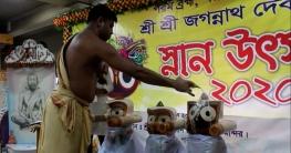 বান্দরবানে সনাতন ধর্মালম্বীদের জগন্নাথ দেবের স্নান যাত্রা অনুষ্ঠিত