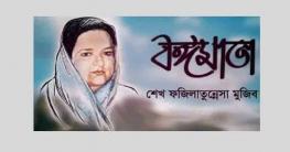 বঙ্গমাতা দিবস সেলাই মেশিন ও টাকা পাবেন নারীরা