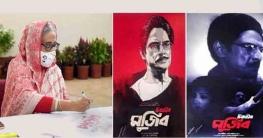 চিরঞ্জীব মুজিব চলচ্চিত্রের পোস্টার উদ্বোধন করলেন প্রধানমন্ত্রী