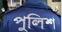 ছিনতাই:বান্দরবানে এসআইসহ ২ পুলিশের বিরুদ্ধে তদন্তের নির্দেশ