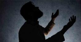 দোয়া কবুল না হওয়ার পাঁচ কারণ