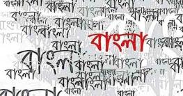 বাংলা ভাষার শুদ্ধতা রক্ষা করতে হবে