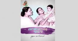 শেখ ফজিলাতুন নেছা আমার মা  - শেখ হাসিনা