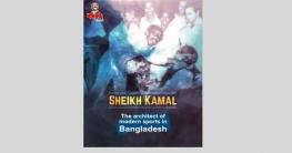শেখ কামাল: বাংলাদেশের আধুনিক ক্রীড়া স্থপতি