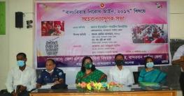 বান্দরবানে বাল্যবিবাহ নিরোধে শিক্ষার্থীদের সাথে সচেতনতামূলক সভা