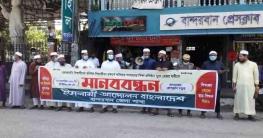 বান্দরবানে সবধরনের শিক্ষা প্রতিষ্ঠান খুলে দেয়ার দাবীতে মানববন্ধন