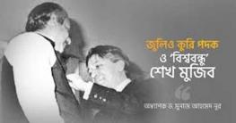 বিশ্ব শান্তির প্রতীক 'জুলিও কুরি শেখ মুজিব'